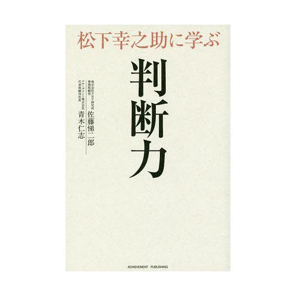 松下幸之助に学ぶ判断力/佐藤悌二郎/青木仁志
