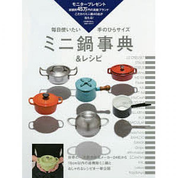ミニ鍋事典&レシピ 毎日使いたい手のひらサイズの鍋たち 40 ITEMS MONITOR PRESENT 24 BRAND