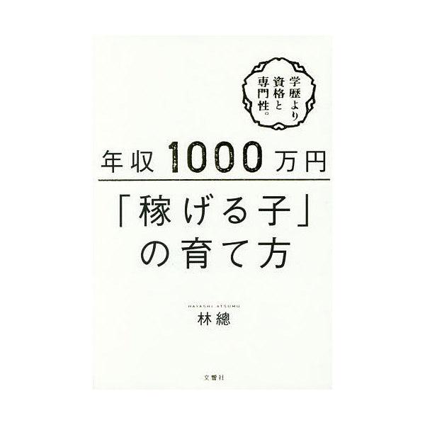 年収1000万円「稼げる子」の育て方/林總