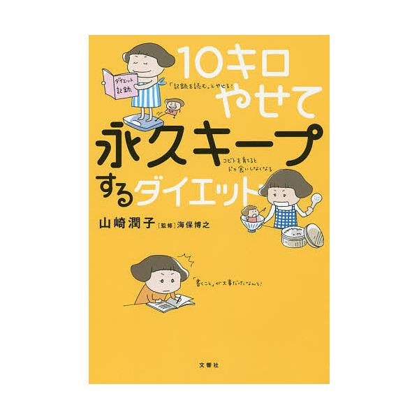 10キロやせて永久キープするダイエット/山崎潤子/海保博之