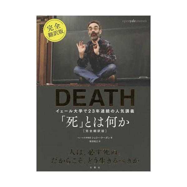 「死」とは何か? イェール大学で23年連続の人気講義/シェリー・ケーガン/柴田裕之
