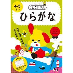 うんこドリルひらがな 日本一楽しい学習ドリル 4・5さい