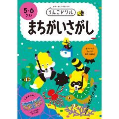 うんこドリルまちがいさがし 日本一楽しい学習ドリル 5・6さい