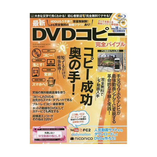 最新DVDコピー完全バイブル 誰でも無料で、デキる! コピーしたDVDをスマホでも楽しむ!