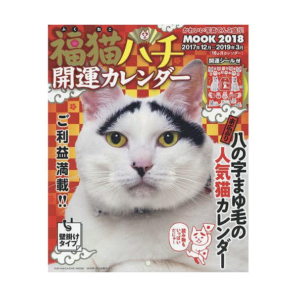 福猫ハチ開運カレンダーMOOK 2018
