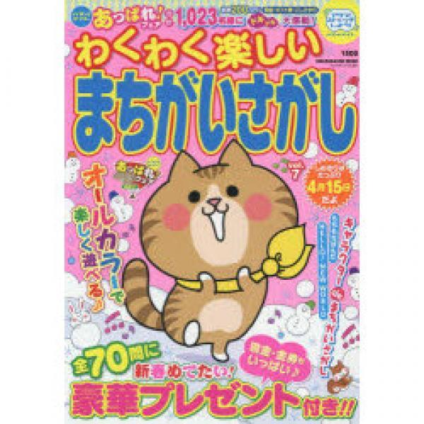 わくわく楽しいまちがいさがし vol.7