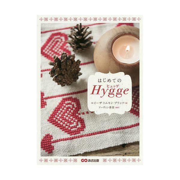 はじめてのHygge 北欧の幸せな毎日のつくり方/ルイーザ・トムセン・ブリッツ/アーヴィン香苗