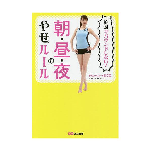 絶対リバウンドしない!朝・昼・夜のやせルール/EICO/カツヤマケイコ