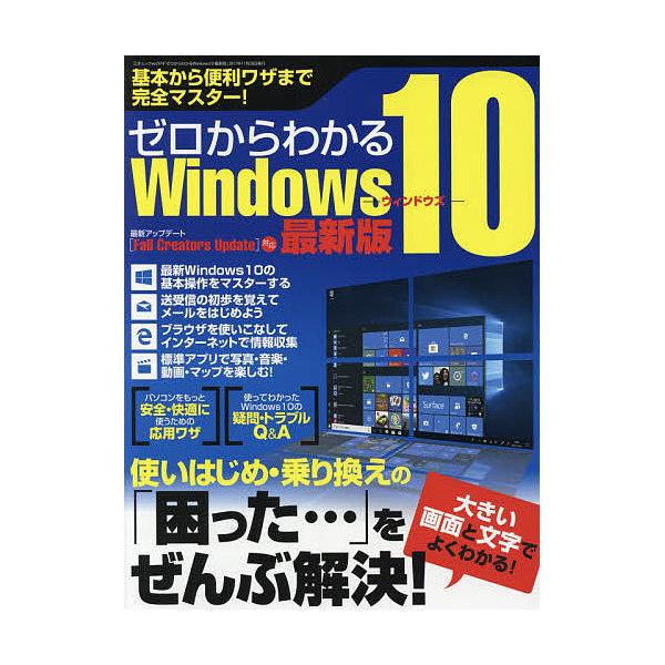 ゼロからわかるWindows10
