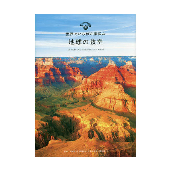 世界でいちばん素敵な地球の教室/円城寺守