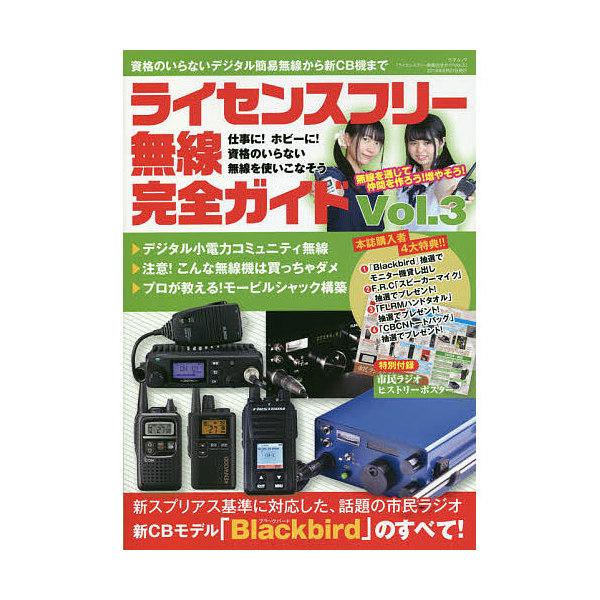 ライセンスフリー無線完全ガイド デジタル簡易無線から新CB機まで Vol.3