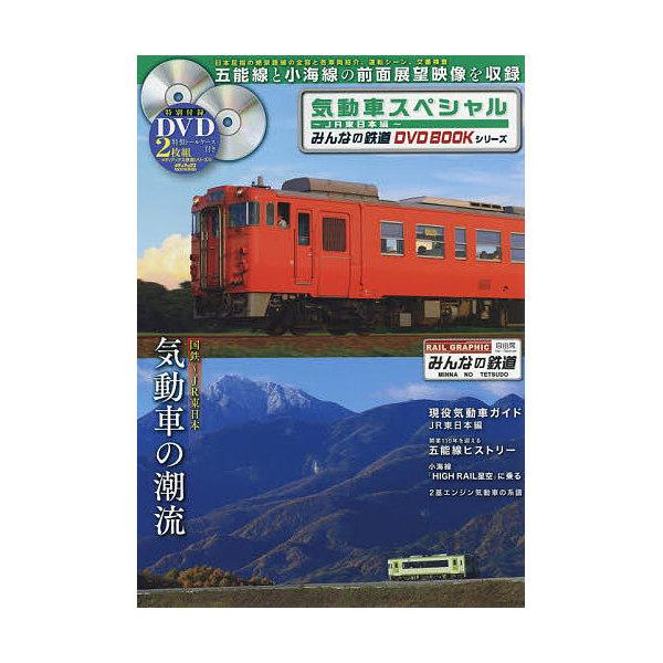 気動車スペシャル 日本屈指の絶景路線・五能線と小海線の前面展望映像を収録 JR東日本編 みんなの鉄道DVD BOOKシリーズ