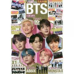 BTS Glory 豪華すぎるBTSグッズ!!5大付録+驚きのBTS90ページ以上