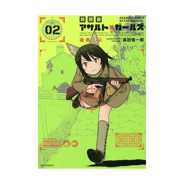 放課後アサルト×ガールズ 02/高田慎一郎