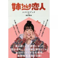 姉ちゃんの恋人シナリオブック/岡田惠和