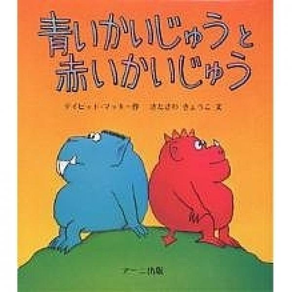 青いかいじゅうと赤いかいじゅう/デイビッド・マッキー/北沢杏子