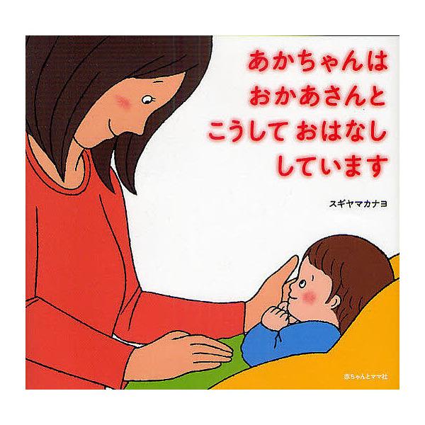 あかちゃんはおかあさんとこうしておはなししています/スギヤマカナヨ/子供/絵本