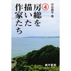 房総を描いた作家たち 4/中谷順子