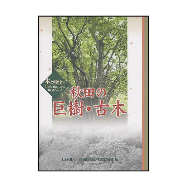 秋田の巨樹・古木 木との出会い/秋田県緑化推進委員会