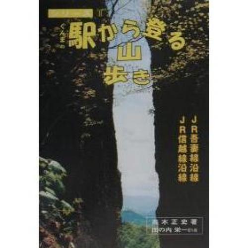 ぐんまの駅から登る山歩き JR吾妻線沿線・JR信越線沿線/高木正史