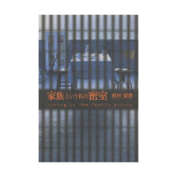 家族という名の密室 Living in the Family prison/萩田望美