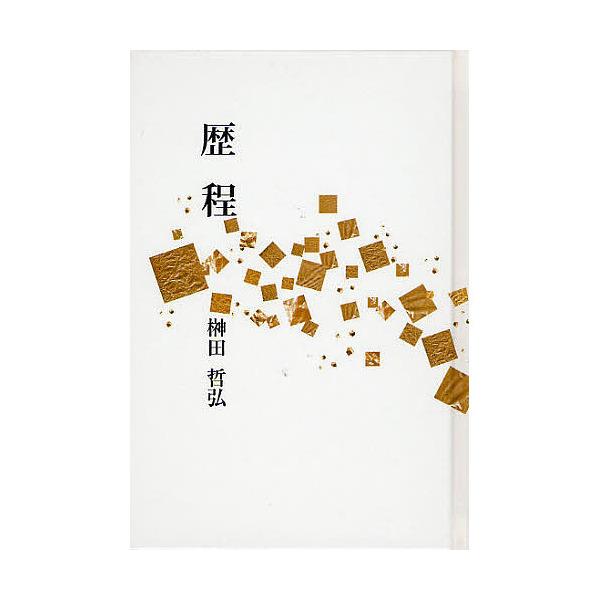 歴程/榊田哲弘