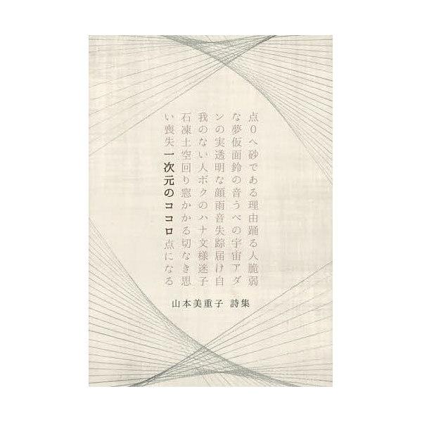 一次元のココロ 詩集/山本美重子