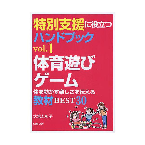 特別支援に役立つハンドブック vol.1/大宮とも子