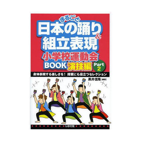 まるごと日本の踊り&組立表現小学校運動会BOOK 演技編Part2/黒井信隆