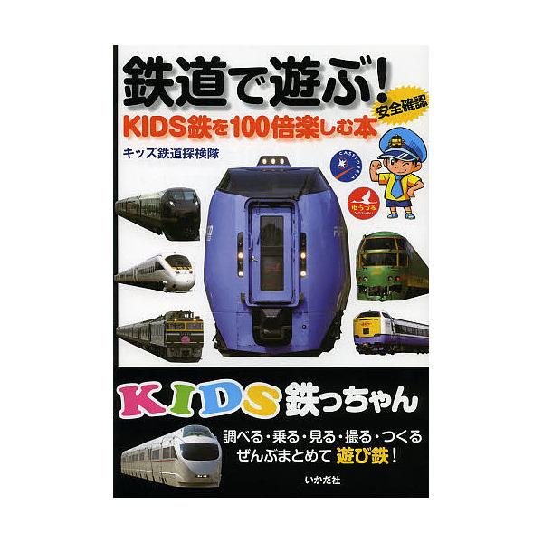 鉄道で遊ぶ! KIDS鉄を100倍楽しむ本 安全確認/キッズ鉄道探検隊