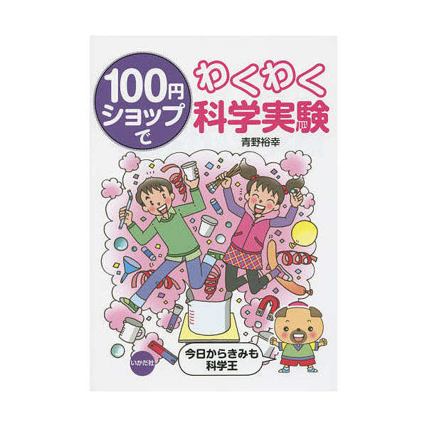 100円ショップでわくわく科学実験 今日からきみも科学王/青野裕幸