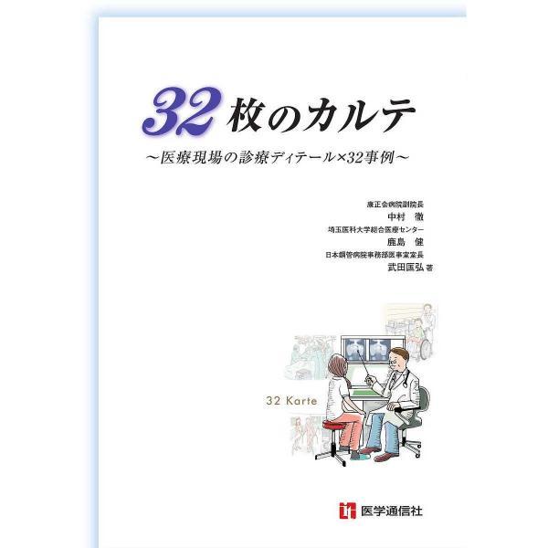 32枚のカルテ 医療現場の診療ディテール×32事例/中村徹/鹿島健/武田匡弘