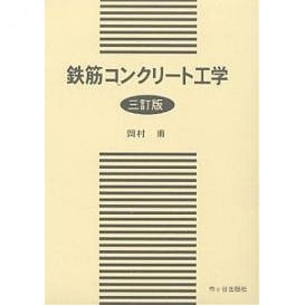 鉄筋コンクリート工学/岡村甫/前田詔一