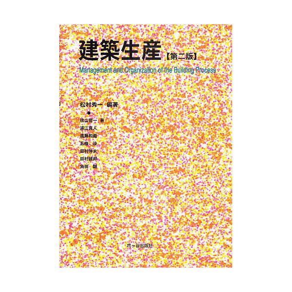 建築生産/松村秀一/秋山哲一/浦江真人