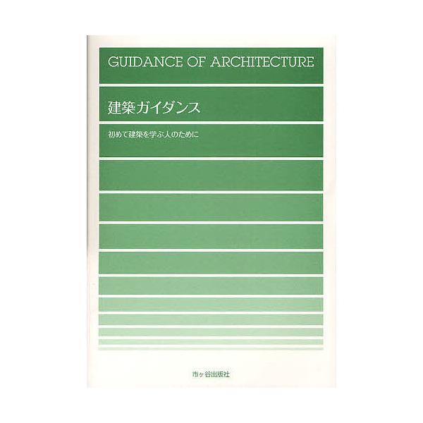 建築ガイダンス 初めて建築を学ぶ人のために/大野隆司
