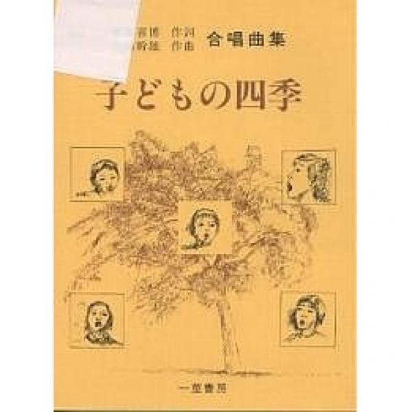 子どもの四季 合唱曲集