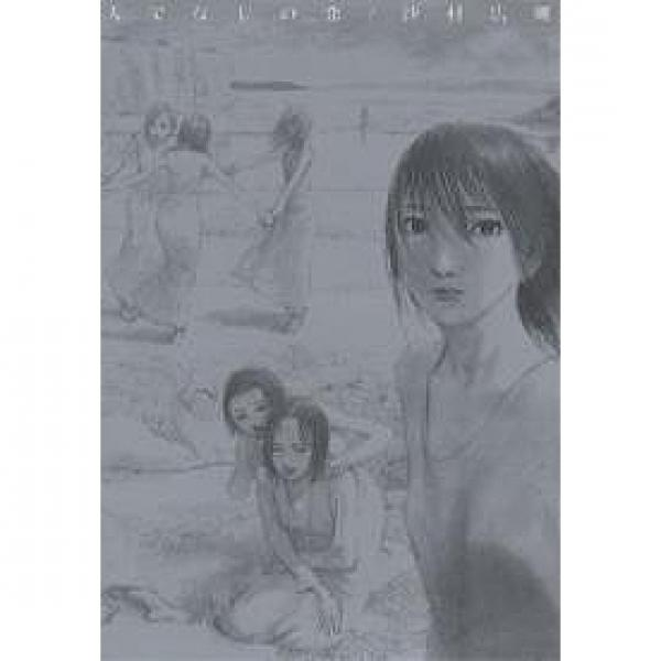 LOHACO - 人でなしの恋/沙村広明 (青年コミック) bookfan for LOHACO