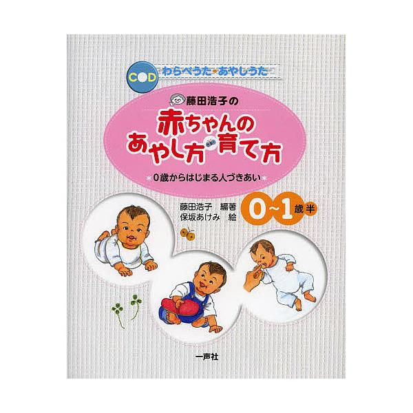 藤田浩子の赤ちゃんのあやし方・育て方 0歳からはじまる人づきあい/藤田浩子