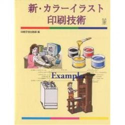 新・カラーイラスト印刷技術/印刷学会出版部