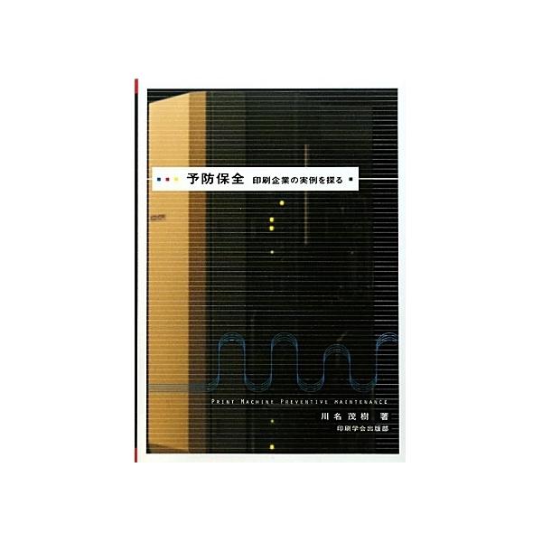 予防保全 印刷企業の実例を探る/川名茂樹