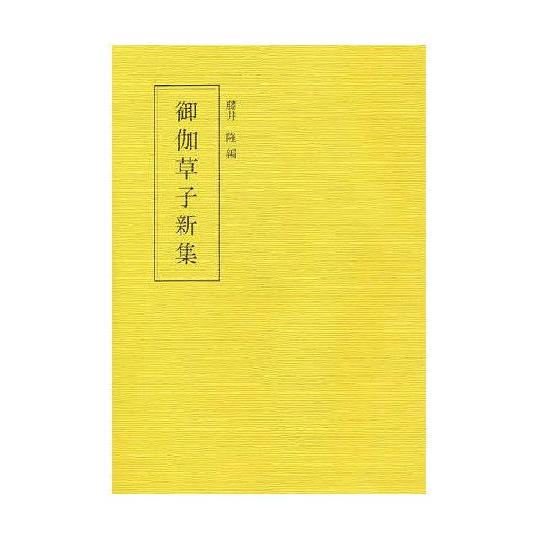 御伽草子新集/藤井隆