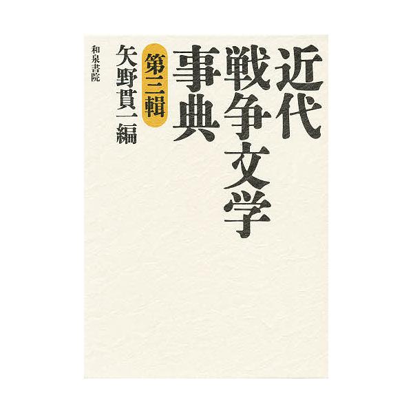 近代戦争文学事典 第3輯/矢野貫一