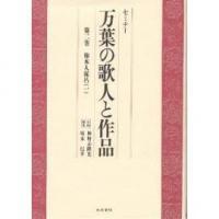 セミナー万葉の歌人と作品 第2巻/神野志隆光/坂本信幸