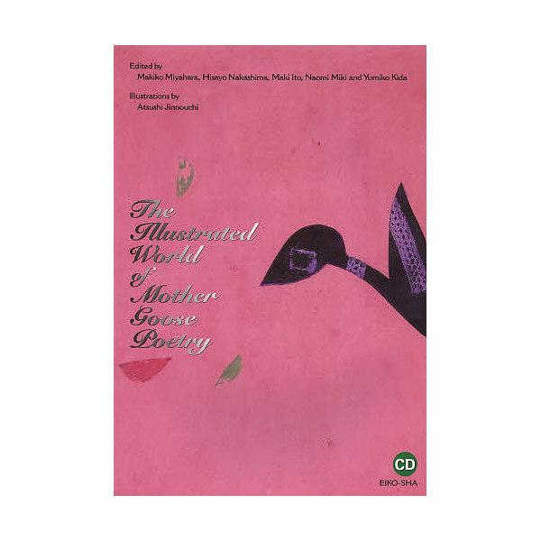 マザー・グースの英詩の世界/宮原牧子/中島久代/伊藤真紀