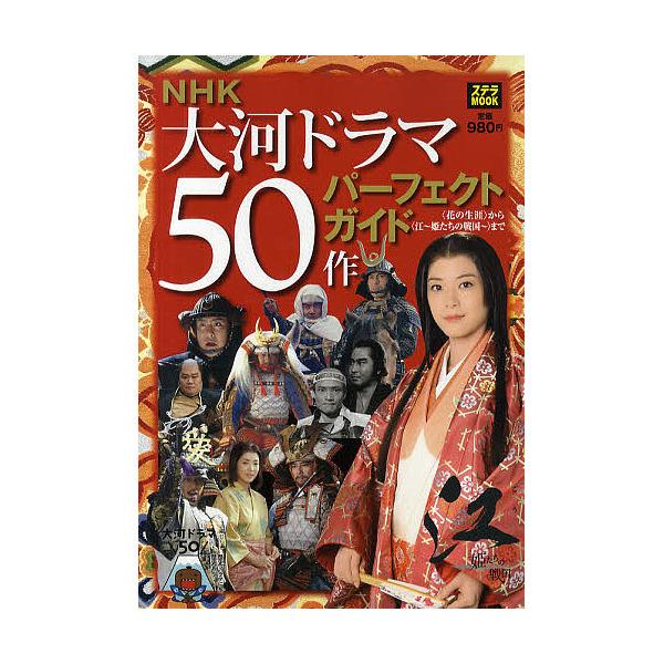 NHK大河ドラマ50作パーフェクトガイド 〈花の生涯〉から〈江~姫たちの戦国~〉まで/NHKサービスセンター