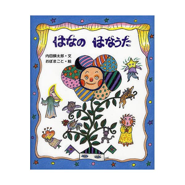はなのはなうた/内田麟太郎/おぼまこと/子供/絵本