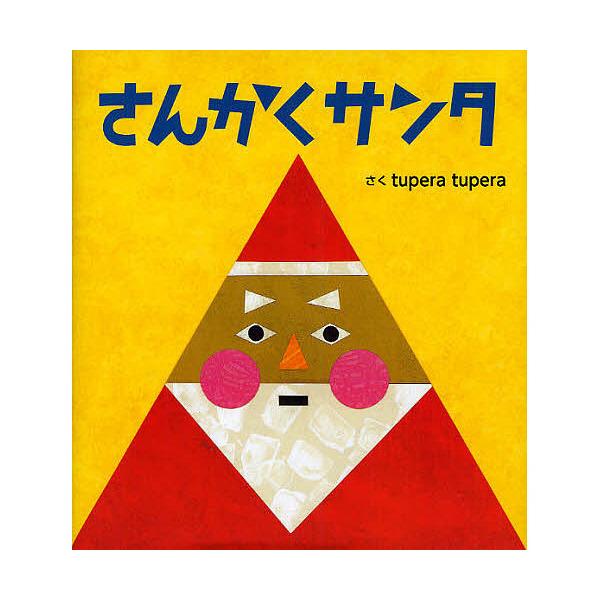 さんかくサンタ/tuperatupera/子供/絵本