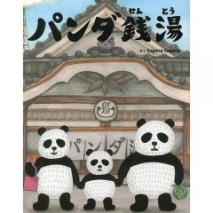 パンダ銭湯/tuperatupera/子供/絵本