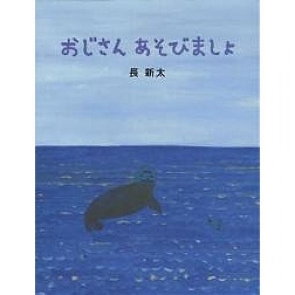 おじさんあそびましょ/長新太/子供/絵本