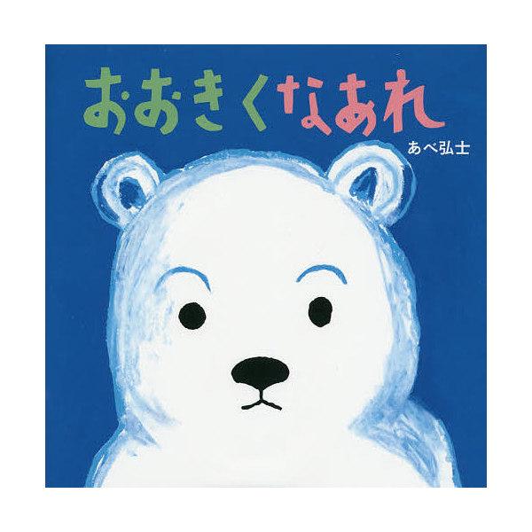 おおきくなあれ/あべ弘士/子供/絵本